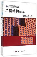 工程结构(第2版全国高等院校工程管理专业应用型系列规划教材)