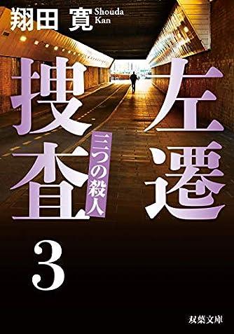 左遷捜査3-三つの殺人 (双葉文庫)