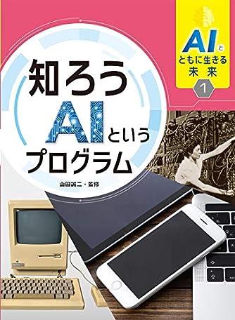 AIとともに生きる未来1 知ろうAIというプログラム (1)