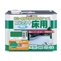 アトムハウスペイント 水性コンクリート床用塗料 7L グリーン