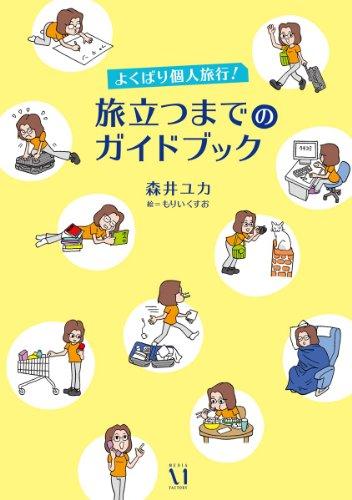 よくばり個人旅行! 旅立つまでのガイドブック (コミックエッセイ)