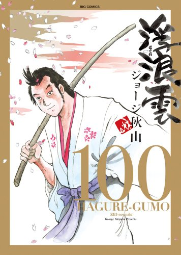 浮浪雲(はぐれぐも) (100) (ビッグコミックス) - ジョージ 秋山