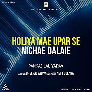Holiya Mae Upar Se Nichae Dalaie