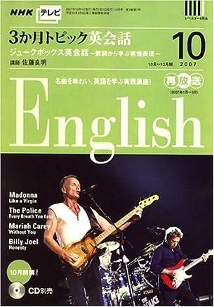 NHK テレビ3か月トピック英会話 2007年 10月号 [雑誌]
