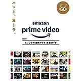 DVD&動画配信でーた別冊 Amazon Prime Video オリジナル海外ドラマ 完全ガイド (カドカワムック DVD&動画配信でーた別冊)