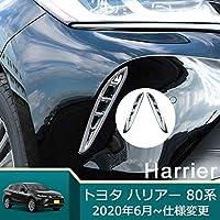 Onami トヨタ ハリアー 80系 フロント ランプカバー フォグランプ フロントベゼル ガーニッシュ アクセサリー 外装パーツ TOYOTA 新型 Harrier専用 ABS製 2P【シルバー】HRA08-S