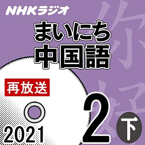 『NHK まいにち中国語 2021年2月号 下』のカバーアート