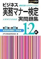 51kiNSbjeCL. SL200  - ビジネス実務マナー検定 01