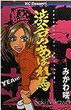 渋谷のあばれ馬 (デザートコミックス)