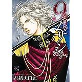 9番目のムサシ ゴースト アンド グレイ 1 (ボニータ・コミックス)