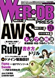 WEB+DB PRESS Vol.113 表紙