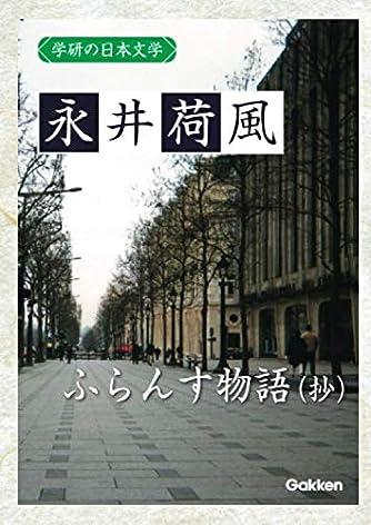 学研の日本文学 永井荷風: ふらんす物語(抄)