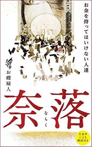 naraku: okanewomottewaikenaihitotachi (Japanese Edition)