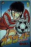 オフサイド 1 (少年マガジンコミックス)