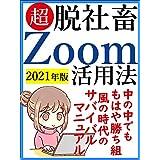 風の時代のZoom: 社畜が月収30万!