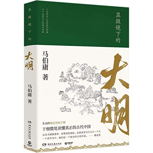 The Ming Dynasty Under the Microscope (Chinese Edition)