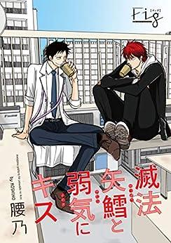 [腰乃]の滅法矢鱈と弱気にキス(9) (MARBLE COMICS)