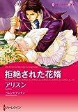 拒絶された花婿 (ハーレクインコミックス・キララ)
