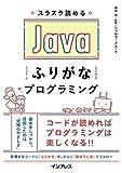 スラスラ読める Javaふりがなプログラミング ふりがなプログラミングシリーズ