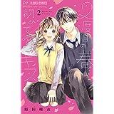 2度目の春 初めてのキス【電子版特典つき】(2) (フラワーコミックス)