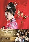 奇皇后 ―ふたつの愛 涙の誓い― Blu-ray BOXIV[Blu-ray/ブルーレイ]