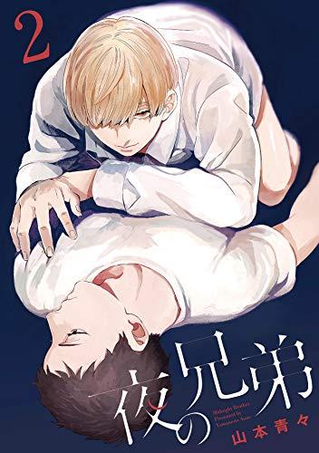 夜の兄弟 2巻 (KOOI.)