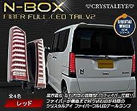 N-BOX ファイバーフルLEDテールランプ 流れるウィンカー シーケンシャルウィンカー レッドタイプ JF1 JF2 CUSTOM カスタム プラス
