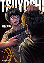 TSUYOSHI 誰も勝てない、アイツには コミック 1-11巻セット