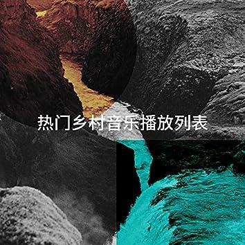 热门乡村音乐播放列表