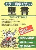 もう一度学びたい聖書