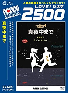 真夜中まで [DVD]