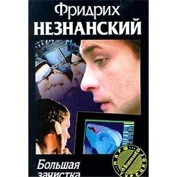 Hardcover Bol'shaya zachistka [Russian] Book