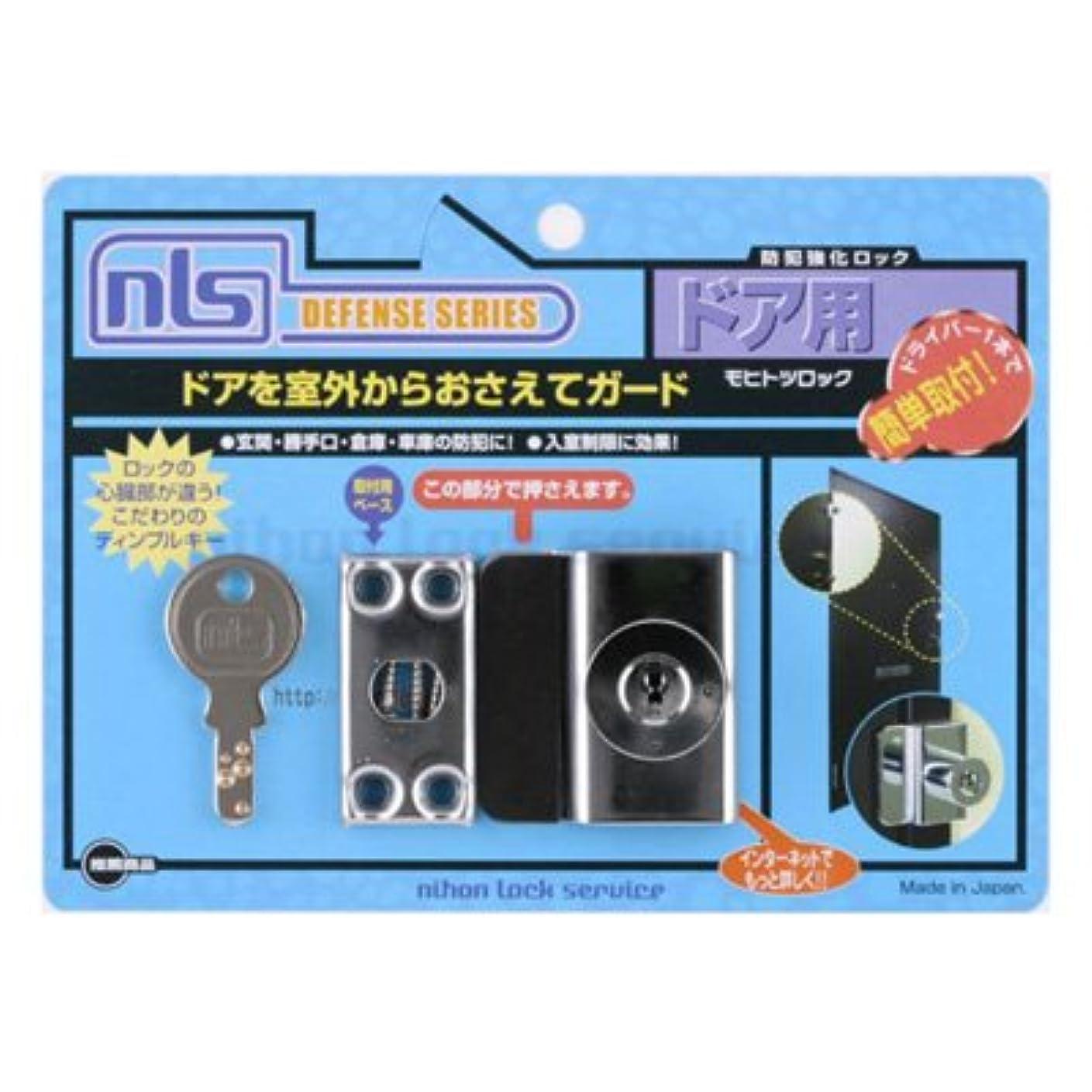 拍車報復する専門NLS(日本ロックサービス) モヒトツロック キー2本付き DS-MH-1U お手ごろ価格でワンドアツーロック 補助錠 防犯対策