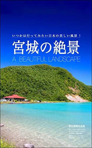 宮城の絶景: 日本の美しい風景