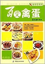 百变禽蛋 (家常菜系列)