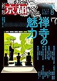 月刊京都2019年8月号[雑誌] - 白川書院