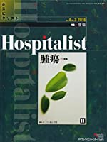 Hospitalist(ホスピタリスト) Vol.4 No.3 2016(特集:腫瘍)
