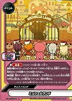 神バディファイト S-UB-C02 ミッシェルランド(上) BanG Dream! ガルパ☆ピコ | アルティメットブースタークロス ゲット/バンド イベント
