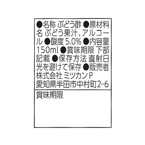 ミツカン 白ワインビネガー 瓶150ml [5206]