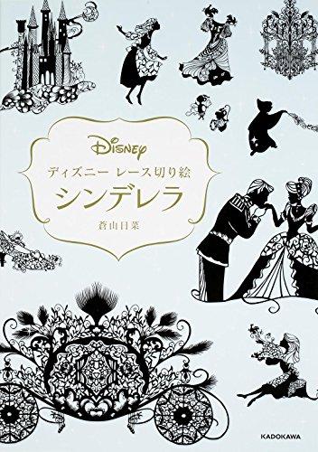 ディズニー レース切り絵 シンデレラ
