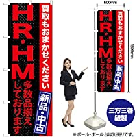 HR・HM 多数品揃えしており のぼり GNB-1215(受注生産)