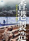 メイド・イン・ホンコン/香港製造 4Kレストア・デジタルリマスター版[DVD]