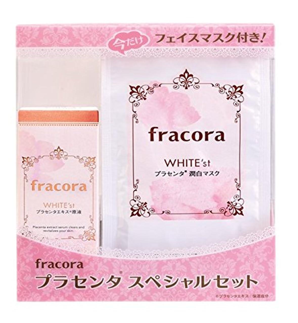 強調するマーキング拍手【数量限定】フラコラ WHITE'st プラセンタ スペシャルセット2017