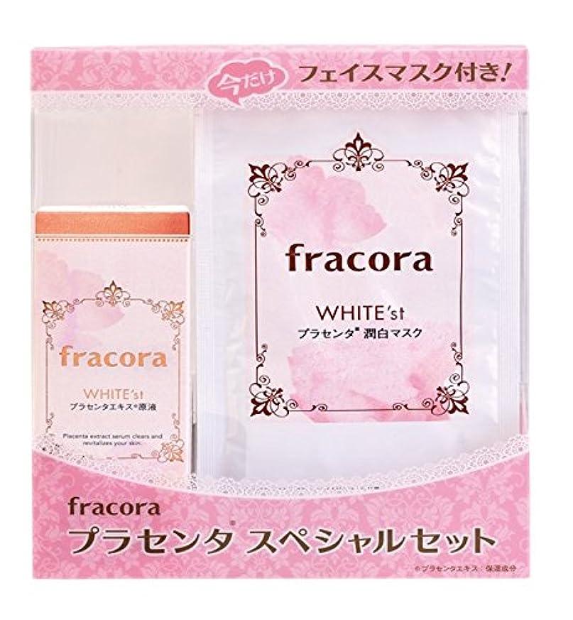しおれたどこか悲劇【数量限定】フラコラ WHITE'st プラセンタ スペシャルセット2017