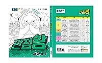 [韓国からの発送]EBS 초등 기본서 만점왕 수학 4-1(2021)/初級の基礎完全なスコア数学/本質的な問題の本