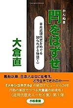 閂をはずせ 日本近現代史をめぐる知られざる物語(1)