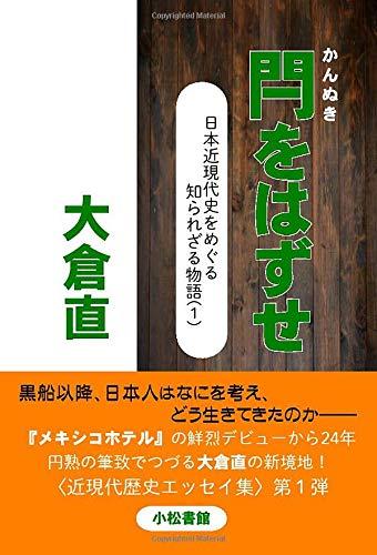閂をはずせ 日本近現代史をめぐる知られざる物語(1)の詳細を見る