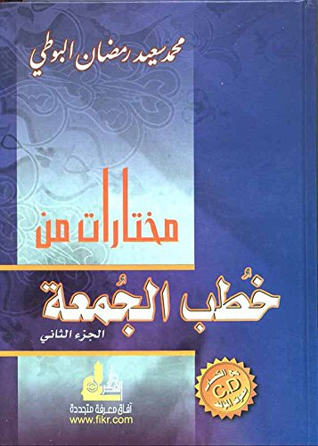 Amazon Com مختارات من خطب الجمعة الجزء الثاني Arabic Edition Ebook محمد سعيد رمضان البوطي Kindle Store