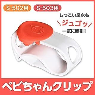 【S-502・503】メルシーポット用 部品・消耗品 ベビちゃんクリップ