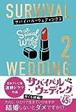 サバイバル・ウェディング2 「わたし、ひとりで生きていけますが結婚しないとダメですか?」